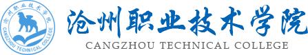 沧州职业技术学院