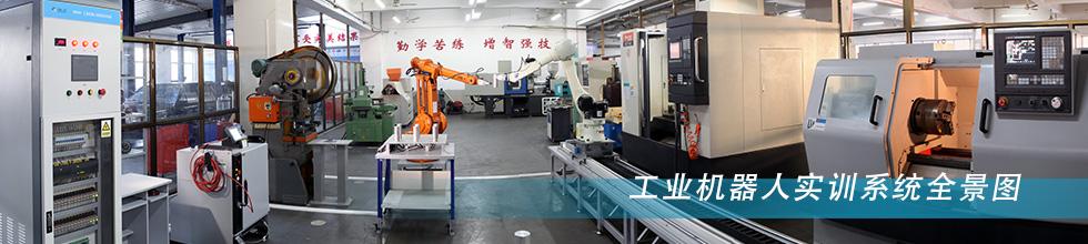 工业机器人实训系统全景图