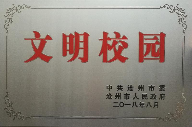 我院被中共沧州市委、沧州市人民政府评为2016-2017年度市级文明校园