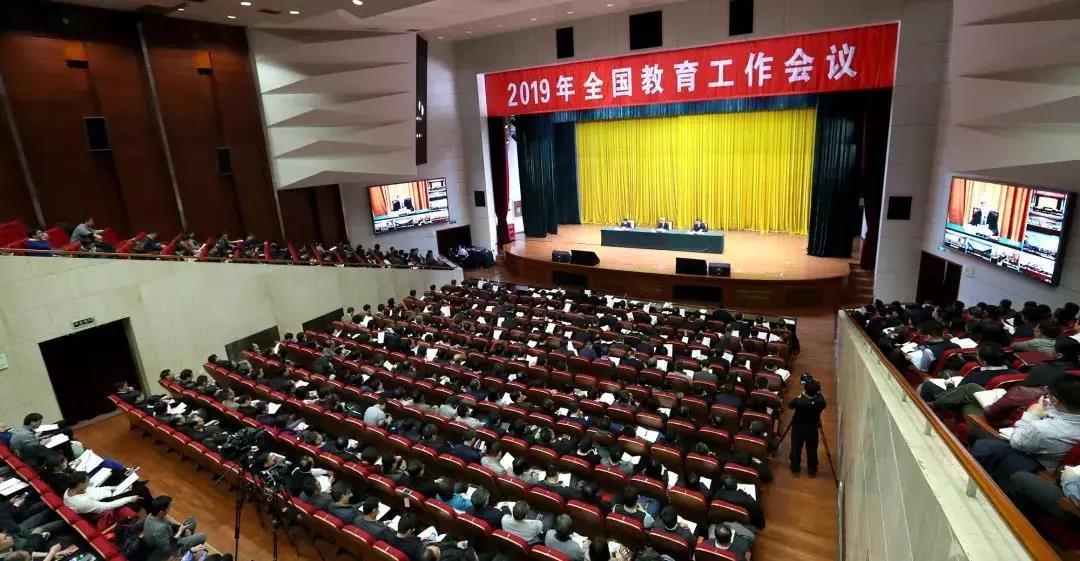2019年全国教育工作会议召开