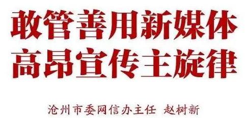 沧州网信办赵树新:敢管善用新媒体 高昂宣传主旋律