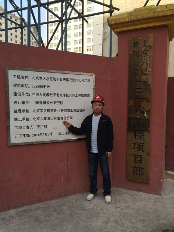 刘长玺—建筑工程管理专业
