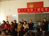 """我校庆祝""""三八""""节举办女职工粉笔字比赛"""