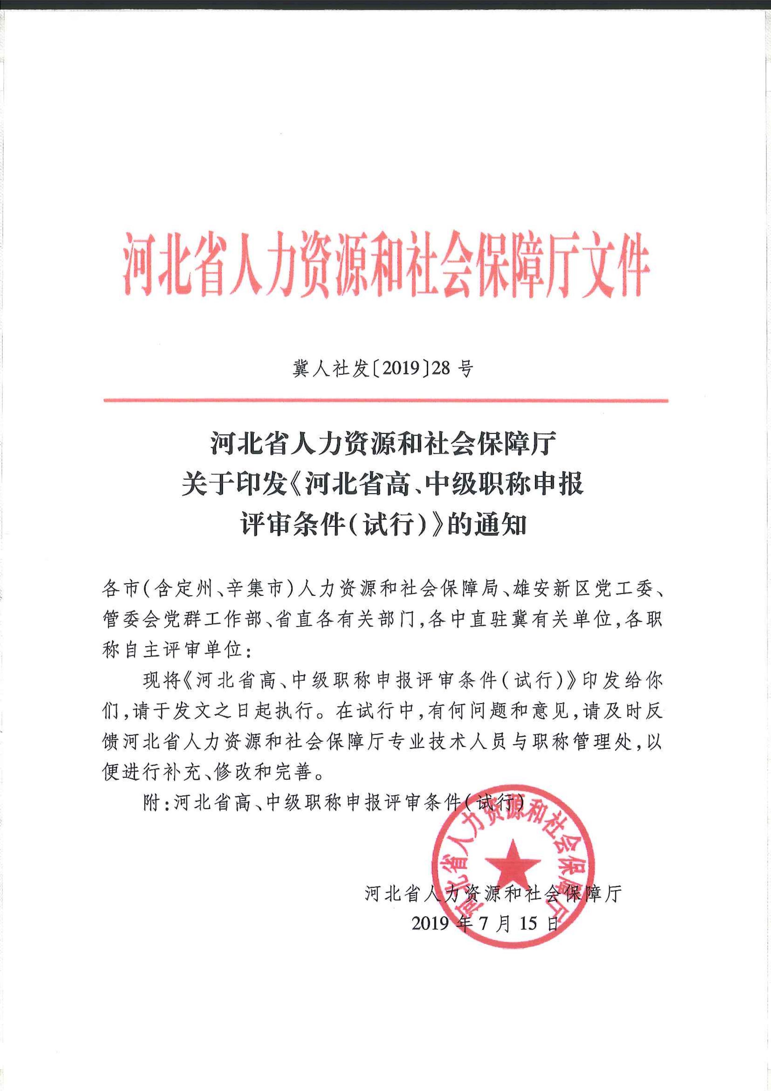 关于印发《河北省高、中级职称申报评审条件(试行)的通知》