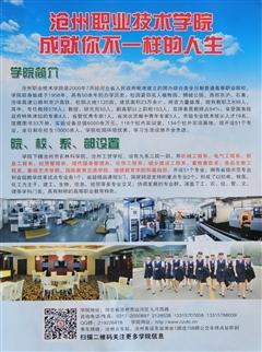 公海赌船7102015年新生入学须知