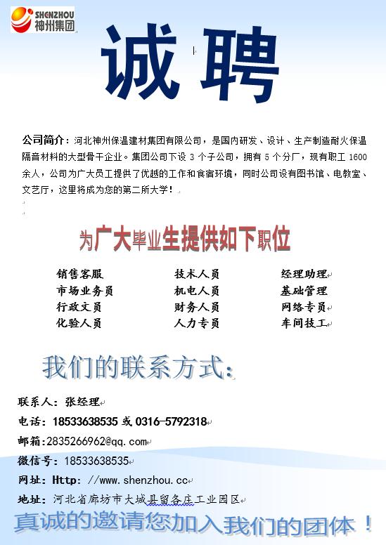 河北神州保温建材集团有限公司招聘简章