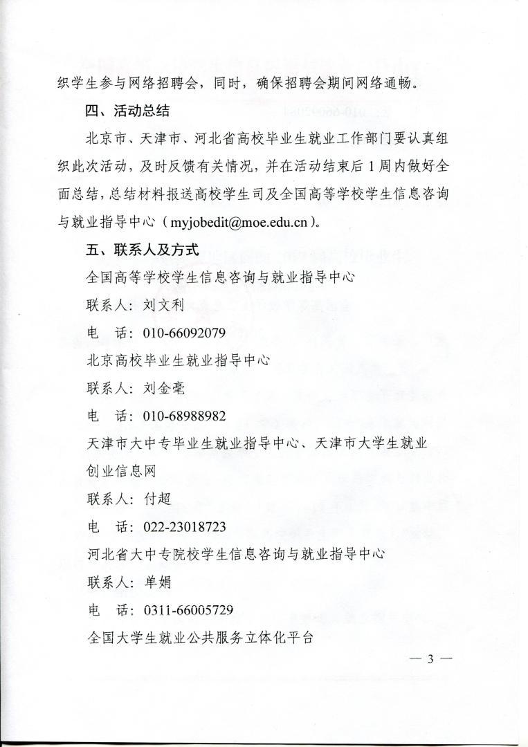 河北省教育厅转发全国高等学校学生信息咨询与就业指导中心关于举办京津冀地区面向2017届高校毕业生网上双选月活动的通知