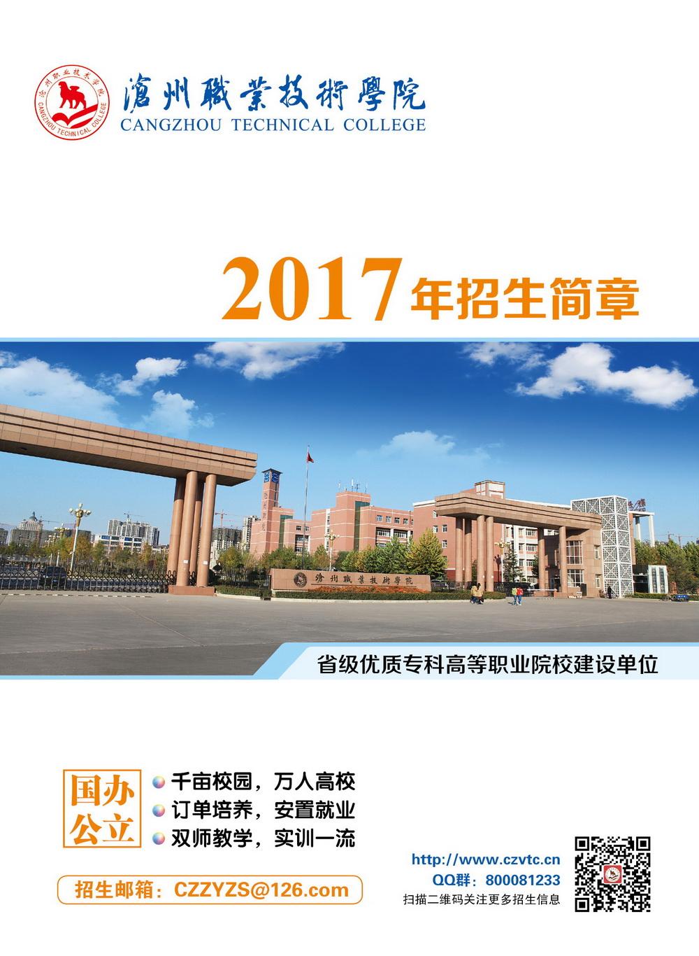 沧州职业技术学院2017年招生简章